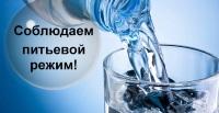 Соблюдение водного режима