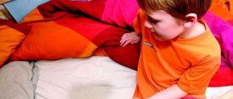 Энурез у детей причины и лечение