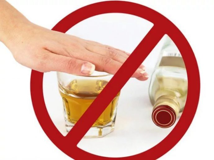 Исключение алкоголя